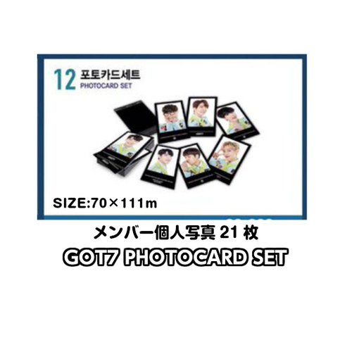GOT7 PHOTOカードセット 公式グッズ
