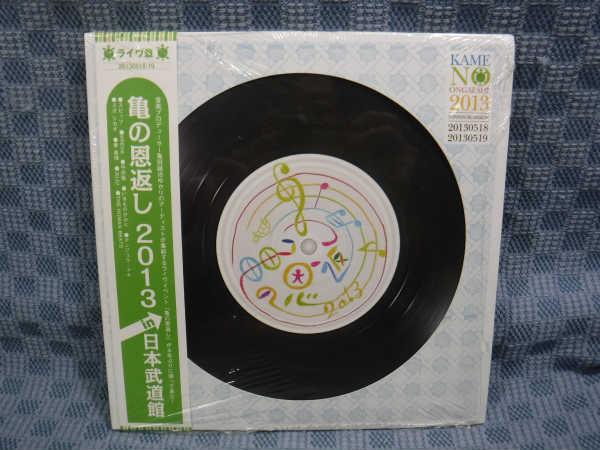 B188● 「 亀の恩返し 2013 in 日本武道館」パンフレット 未開封品