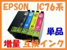 IC 76 単品 大容量 互換インク PX-M5040F P