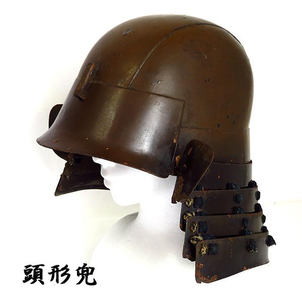 レア!! 頭形兜 ずなりかぶと 兜 鎧 甲冑 武具 面頬 鉄製 アンティーク_画像1