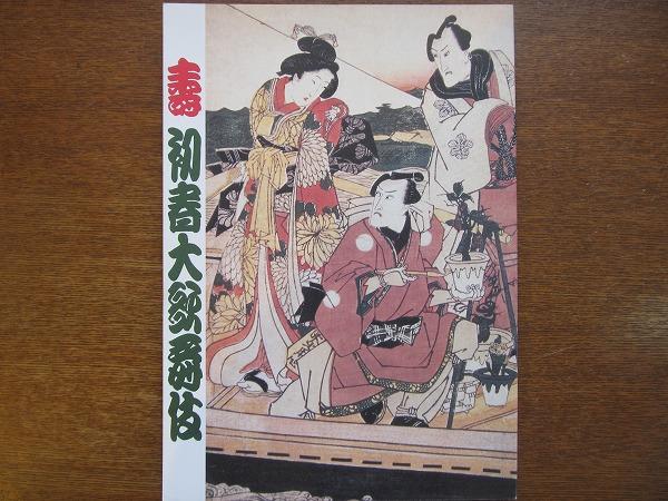 歌舞伎パンフ「寿 新春大歌舞伎」平成16●尾上松緑/中村勘九郎