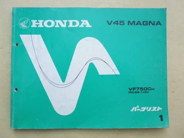 V45 マグナ RC28 パーツリスト 1版 送料無料_画像1