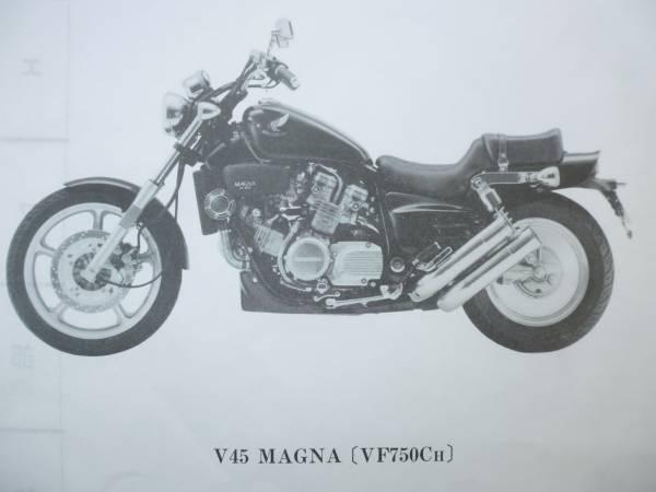 V45 マグナ RC28 パーツリスト 1版 送料無料_画像3