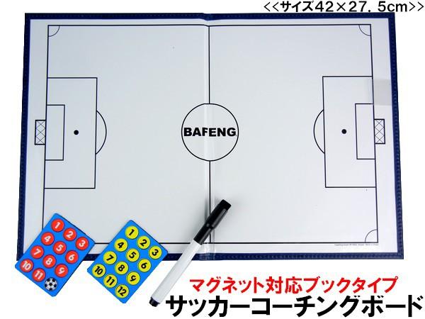 ■ブックタイプサッカーコーチボード作戦盤マグネット式 ペン付 サッカーチーム選手クラブチームコーチに 試合会場で戦略会議_ブックタイプなので秘密の作戦が練れる