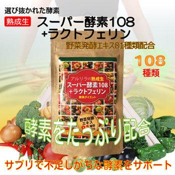 ◆1円スタート!◆大容量6ヶ月分! お徳用◆熟成生スーパー酵素108+ラクトフェリン◆トマトリコピン サプリメント サプリ 野菜発酵エキス