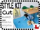 【サンゲツ】 STYLE KIT■家庭用タイルカーペット【カット】
