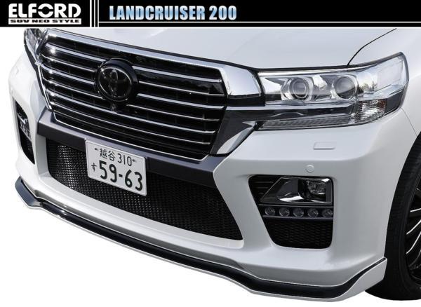 【M's】ランドクルーザー 200 後期 フロント バンパー ELFORD_画像4