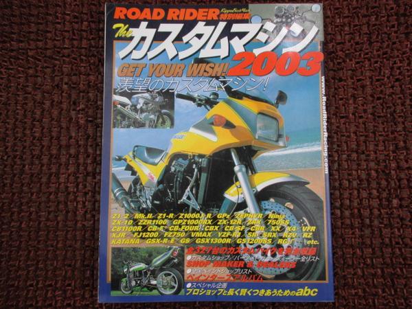 ROAD RIDER 最新 カスタムマシン 全327台収録 2003 特別編集 ●D354 カスタム バイク 2輪 bike_画像1