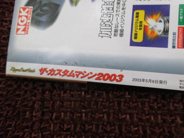 ROAD RIDER 最新 カスタムマシン 全327台収録 2003 特別編集 ●D354 カスタム バイク 2輪 bike_画像2