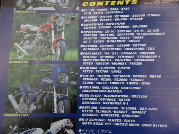 ROAD RIDER 最新 カスタムマシン 全327台収録 2003 特別編集 ●D354 カスタム バイク 2輪 bike_画像3
