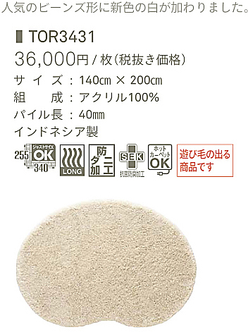 【東リラグTOR3431】140x200人気のビーンズ ホワイト【送料無】_画像3