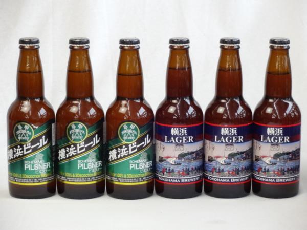 クラフトビールパーティ6本セット 横浜ラガー330ml×3本_画像1