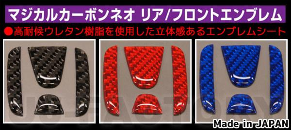 ★Magic carbon neon rear emblem★insight ZE2 '09/2-