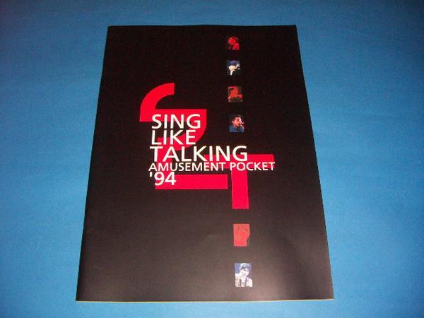 ●即パンフレットSING LIKE TALKINGシングライクトーキング:94年