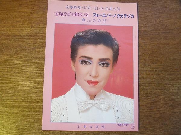 宝塚パンフ「宝塚をどり讃歌'88」花組1988昭和63.9●大浦みずき
