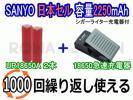 評価20万●【日本セル】SANYO UR18650A 2250mAh リチウムイオンバッテリー 充電池 2本 + 2本同時充電対応の充電器セット 【ロワジャパン】
