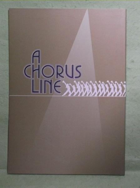 A-1【パンフ】劇団四季ミュージカル コーラスライン 2005.12