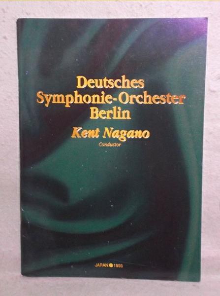 A-2【パンフ】ベルリン・ドイツ交響楽団 ケント・ナガノ指揮 1999