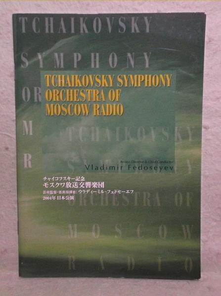 A-2【パンフ】チャイコフスキー記念 モスクワ放送交響楽団 2004