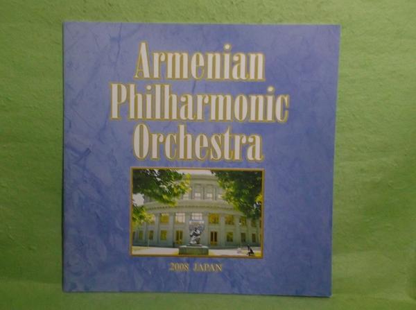 A-2【パンフ】アルメニア・フィルハーモニー管弦楽団 2008年日本公演