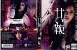 甘い鞭 壇蜜 レンタル版 DVD