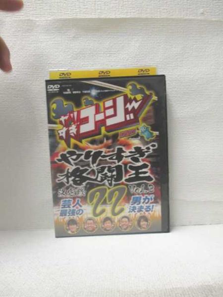 DVD12393◆送料無料◆[DVD]やりすぎコージやりすぎ格闘王22_画像1