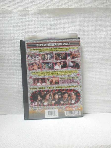 DVD12393◆送料無料◆[DVD]やりすぎコージやりすぎ格闘王22_画像2