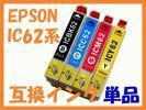 IC62 IC4CL62 互換インク 単品 PX-204 P