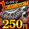 今だけ大特価250円★シルバーリングゲージ14サイズ/全4種