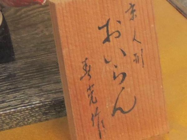 ※同梱不可※日本人形◇寿光作 おいらん 花魁▼ケース 付き 29G_画像4