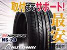○新品ナンカン NS-20 245/30R20 245/30-20 2本セット