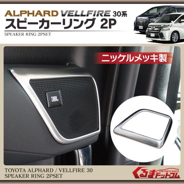 アルファード 30系 ヴェルファイア30系 2列目 メッキスピーカーリング スピーカーベゼル 艶消し ニッケルメッキ