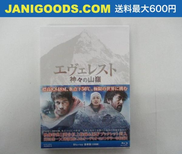V6 岡田 Blu-ray エヴェレスト 神々の山嶺 豪華版