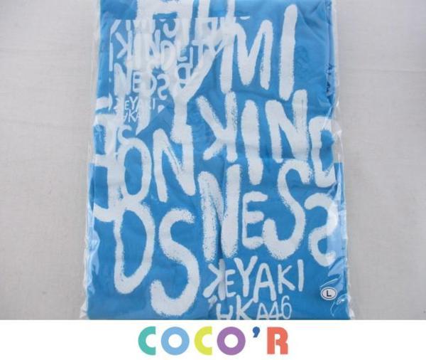 欅坂46 Tシャツ ターコイズブルー Lサイズ HUMILITY KINDNESSBONDS