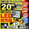 1円 LED投光器 ハイパワー20W 作業灯 �