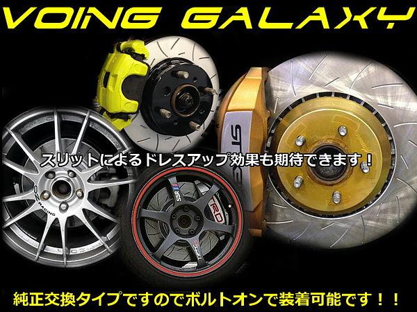 トヨタ クラウンワゴン アスリート ターボ JZS171W VOING GALAXY 熱処理加工済み レーシングスリットブレーキローター リア_画像2