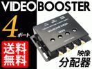 ビデオブースター/分配器ケーブルSET 4出力 送料無料