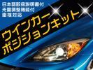 ウインカーポジションキット光量調整 LED可 車検対応