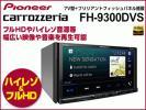 【高音質】 カロッツェリア carrozzeria FH-9