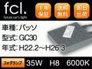 fcl.1年保証 35W HID H8 パッソGC30 フォ