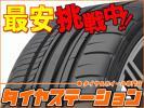 【最安値挑戦中!】 FEDERAL 595RPM 245/3