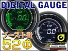 デジタルゲージ オートゲージ52Φブースト計グリーン/ホワイ