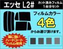 エッセ L235S カット済みカーフィルム