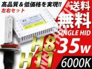 H8/H11/6000K/35w/HID/バラスト/フィット