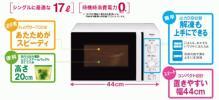◆簡単・お手軽 広い庫内でお弁当温めも楽チン電子レンジ 60