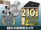 日本製 210万画素屋外 監視防水防犯カメラ3台セット(シル