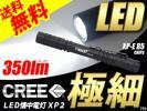 CREE LED 懐中電灯 XP2ハンディライト PRO御用