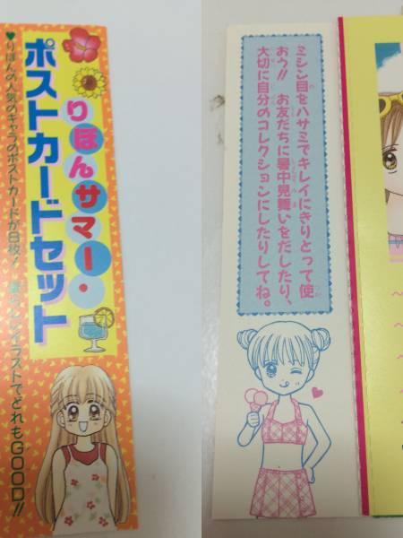 【りぼん 付録】りぼんサマー・ポストカードセット_カードセットの写真