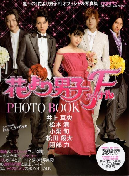 ドラマ『花より男子ファイナル』PHOTO BOOK◆松本潤/井上真央◆