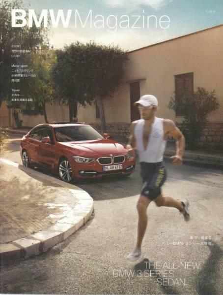 [古本]BMWMagazine 1.2012年86号日本版 *澤穂希 CFRP 武田尾温泉